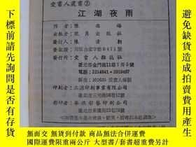 二手書博民逛書店罕見江湖夜雨~aye-10(c)Y17820 陳銘磻 號角 出版