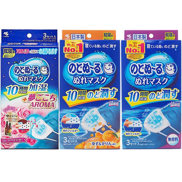 小林製藥 夜寢長效保濕口罩(3入) 5款可選【小三美日】