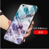 蘋果 iPhone6/6S plus 5.5吋 水草人鋼化玻璃背面