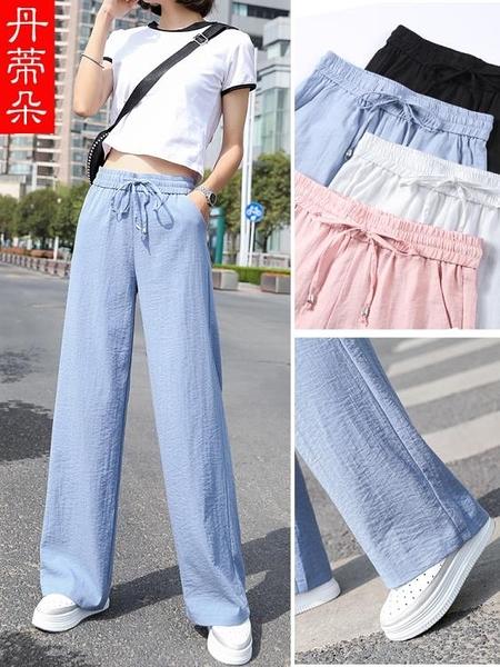 墜感棉麻寬管褲女夏季高腰垂感寬鬆薄款休閒亞麻冰絲直筒拖地長褲 米娜小鋪