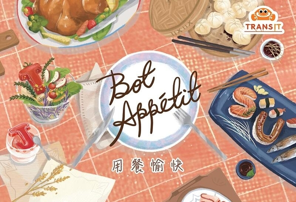 『高雄龐奇桌遊』 用餐愉快 Bon Appétit 繁體中文版 正版桌上遊戲專賣店