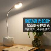 LED 創意 筆筒檯燈 高效護眼燈 可充電式 宿舍 書桌 可調節小夜燈 360度 任意旋轉 軟管 檯燈