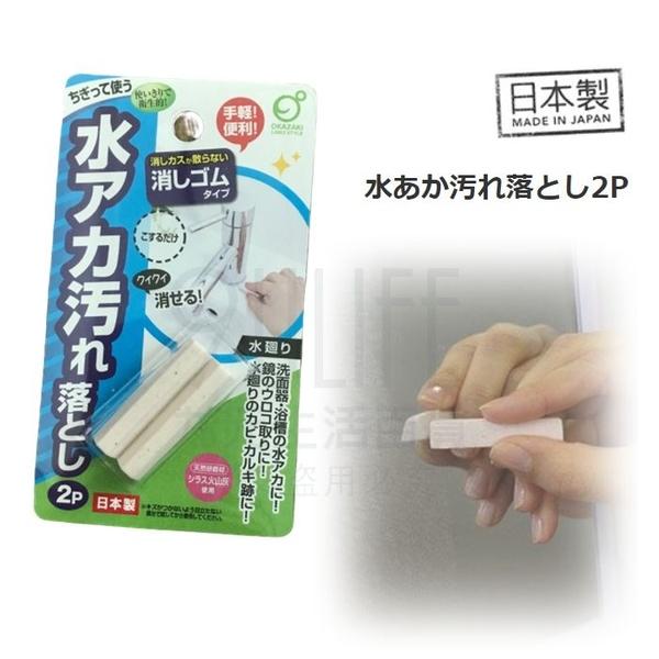 【九元生活百貨】日本製 水垢專用橡皮擦 火山灰研磨材 去汙清潔擦 鏡面擦