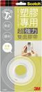 3M   V1802   塑膠專用  超強利雙面膠帶-18mmX1.5m  / 個