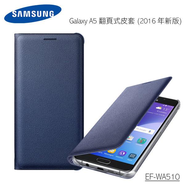 ◇Samsung Galaxy A5 (2016) SM-A510 原廠翻頁式皮套/EF-WA510/插卡套/東訊公司貨