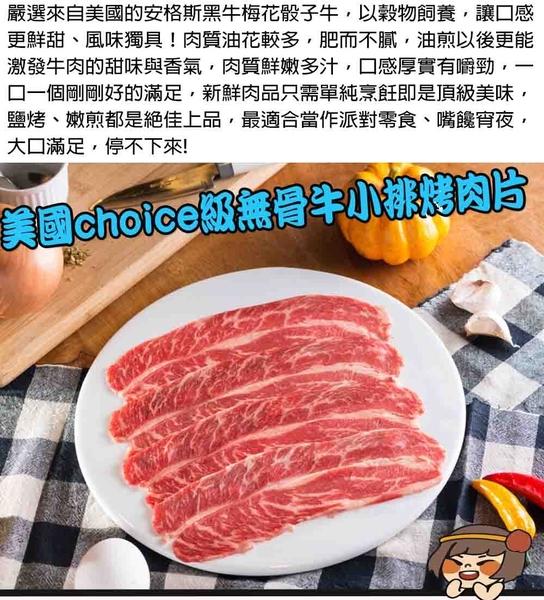 【華得水產】美國CHOICE級無骨牛小排燒烤片 (0.2cm / 500g±10%)