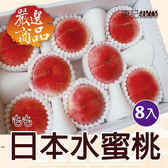 唐記水果【日本水蜜桃】精緻8入禮盒,甜美多汁*免運費*