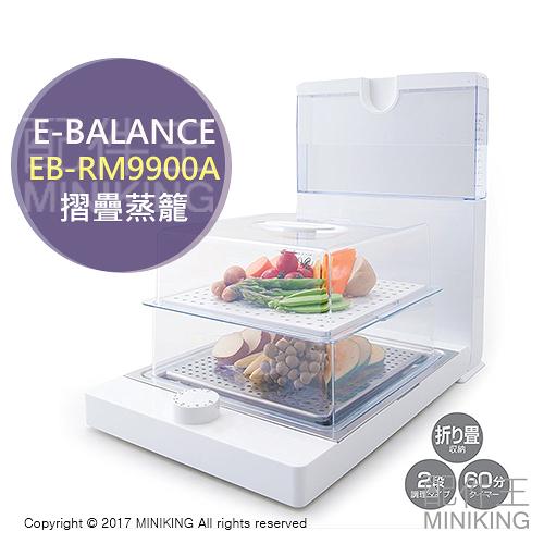 日本代購 空運 E-BALANCE EB-RM9900A 摺疊式 蒸籠 蒸氣 蒸煮箱 ROOM PREMIUM 系列