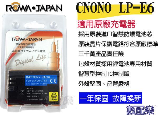 數配樂 新破解版 ROWA JAPAN CANON LP-E6 電池 LPE6【70D 6D 5DIII 5D III 60D 7D 5D II 5D MARK II 5D3 5D4】