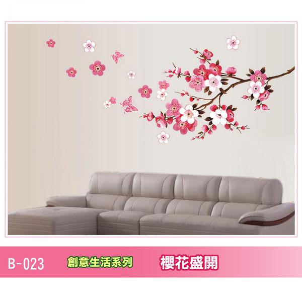 B-023創意生活系列--櫻花盛開 高級創意大尺寸壁貼 牆貼-賣點購物
