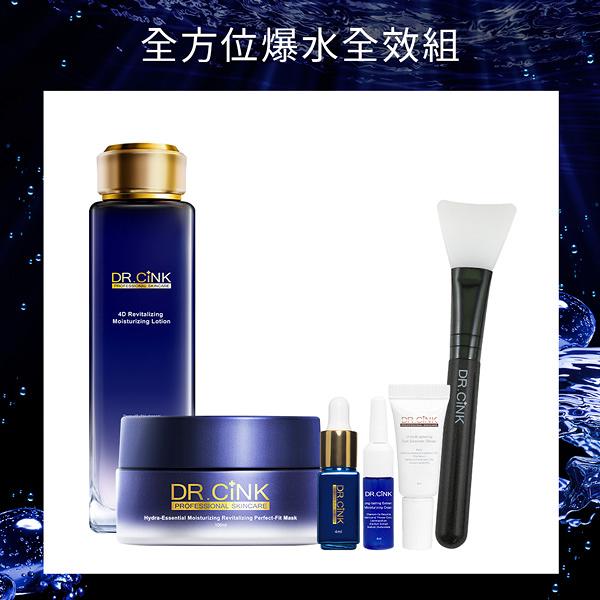 DR.CINK達特聖克 全方位爆水全效組【BG Shop】4D保濕露+超導膜