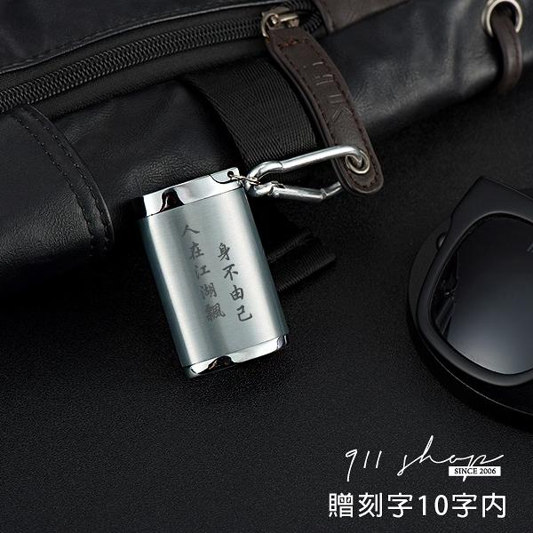Ardor.便攜式鑰匙扣菸灰缸鋼素面旋蓋煙灰盒菸蒂盒/贈10字雷射刻字【bb132】911 SHOP