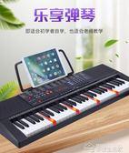 電子琴兒童初學者入門女孩家用多功能61鍵成人專業幼師專用88鋼琴  YYJ夢想生活家