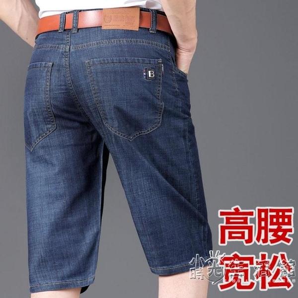 夏季薄款中年男士牛仔中褲寬鬆大碼七分短褲五分短款爸爸7分褲5分 小時光生活館