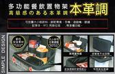 【吉特汽車百貨】streeir 多功能餐飲置物架 本革調  SR-532 台灣製造 多功能用途超方便