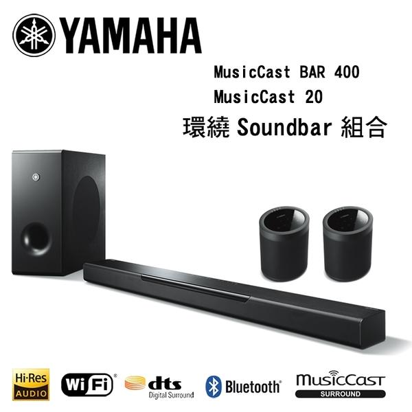 YAMAHA 山葉 MusicCast BAR 400 + MusicCast 20 環繞Soundbar組合【公司貨保固+免運】另售Bose SoundTouch 700 soundbar