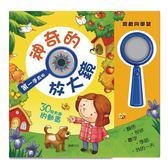 神奇的放大鏡 第一手真相 華碩文化 / 3D互動書 益智教材 親子 幼兒 童書 兒童書籍 啟蒙成長