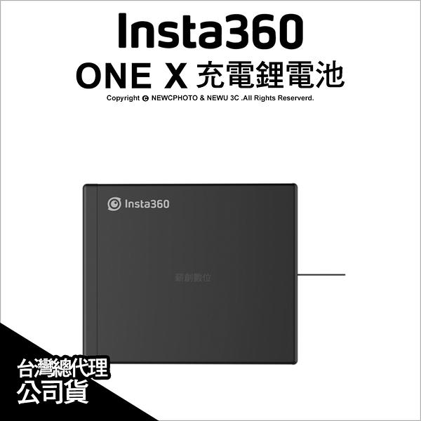Insta360 ONE X 低溫鋰電池 原廠配件 公司貨【可刷卡】薪創數位