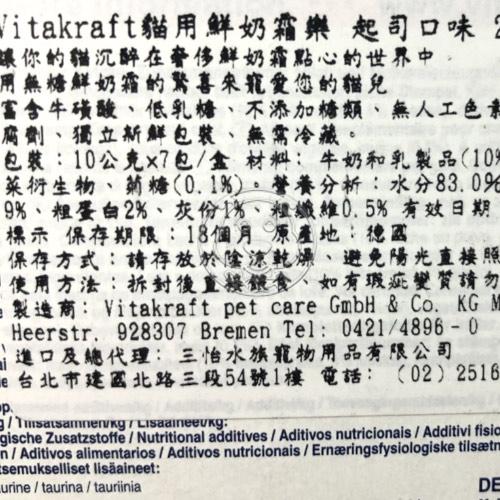 【🐱🐶培菓寵物48H出貨🐰🐹】德國VITA鮮奶霜樂(7入盒裝) 起司/牛奶口味》