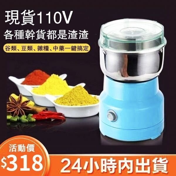 研磨機磨粉機粉碎機家用研磨機中藥材五谷雜糧電動磨粉機咖啡打粉機磨豆機110V可用 R【現貨】