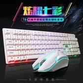 七彩發光有線鍵盤滑鼠套裝電腦台式USB發光游戲機械手感lolT【中秋節】