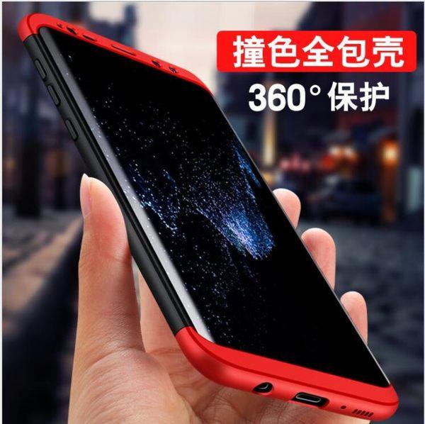[24hr-現貨快出] 三星 S8 plus 手機殼 全包 磨砂 保護套 保護殼