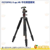FOTOPRO X-go HR 中柱橫置腳架 承重8kg 反折便攜 4節 多用途 公司貨