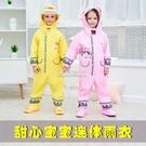 兒童雨衣連體雨褲背包雨褲小童幼兒園小學生寶寶男童女童雨披雨具