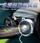【24H★現貨】 車載風扇汽車用空調出風口電風扇 現貨直出 雙11下殺8折