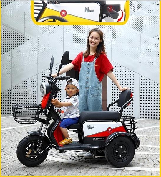 台灣現貨 小型電動三輪車家用女士代步車接送孩子帶棚老人電瓶車三輪電動車