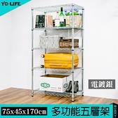75x45x170五層架 置物架 收納架 桌邊架 倉儲架 廚房架 大容量 組合架 銀黑任選