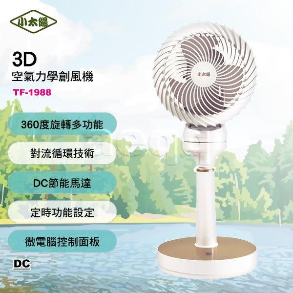 豬頭電器(^OO^) - 小太陽 3D空氣力學創風機【TF-1988】