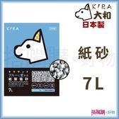 [現貨] 日本大和『紙砂 』7L【搭嘴購】