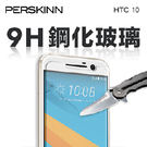 《PerSkinn》9H鋼化玻璃保護貼- HTC 10( 疏水疏油、高透光、耐刮抗爆)