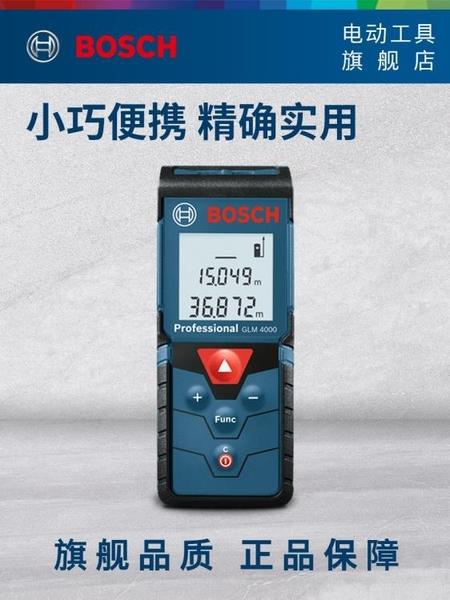 測距儀量房儀手持紅外線激光電子尺高精度30/40/50米 1995生活雜貨