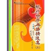 流行古箏樂譜精選集(六)(簡譜樂譜:適用古箏)