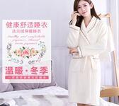 法蘭絨睡袍女冬季加厚珊瑚絨睡袍浴袍
