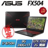 【ASUS華碩】【直升8G】【240G SSD+1TB雙碟改裝版】FX504GD-0181D8750H 戰魂紅 ◢15.6吋電競機 ◣