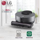 ✦獨家優惠✦ LG-R9清潔機器人(銀) R9MASTERX