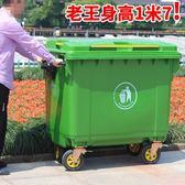 660L升大號塑料戶外環衛垃圾桶垃圾車手推清潔車行動垃圾箱帶蓋MBS『潮流世家』