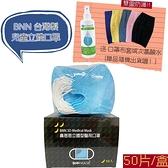 【2004283】台灣製現貨秒出 ~鼻恩恩BNN 3D立體U型(S號)(水藍色)幼童醫療口罩(50入/盒)台灣製