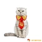 貓咪唐裝紅包披風喜慶貓狗狗衣服斗篷中國風衣服寵物領結【小獅子】