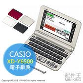 【配件王】 日本代購 卡西歐 Casio XD-Y6500 電子辭典 生活教養 廣辭苑 熟語 文化歷史 旅行會話