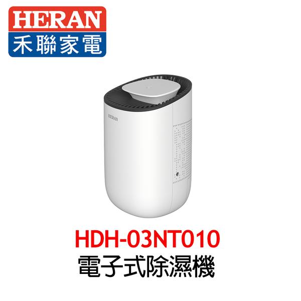 禾聯 HERAN 電子式除濕機 HDH-03NT010