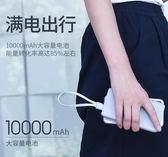 行動電源㊣綠聯充電寶大容量超薄小米通用小巧10000mah毫安便攜小米沖電寶華為oppoDF全館免運 二度