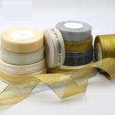 金色銀色蕾絲絲帶手工DIY禮品盒包裝盒裝飾綢帶透明緞帶蛋糕彩帶 艾家