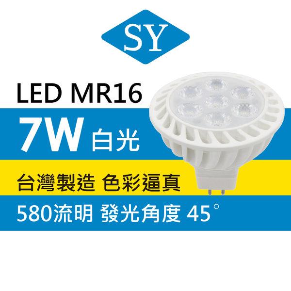 【SY LED】MR16 LED 杯燈 7W 白光 投射燈(免安定器型) 全館免運-2入組