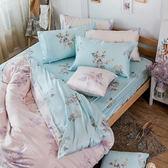 床包被套組 / 單人【芙柔花絮-兩色可選】含一件枕套  100%純天絲  戀家小舖台灣製AAU112