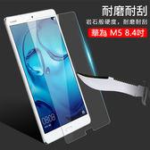 鋼化玻璃貼 HUAWEI 華為 Mediapad M5 8.4吋 玻璃貼 鋼化膜 8吋 鋼化玻璃 9H 高清防爆貼膜 平板貼膜