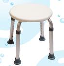 鋁製洗澡椅圓板凳-709005